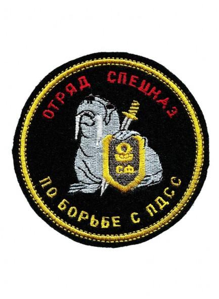 Отряд спецназ СФ по борьбе с ПДСС