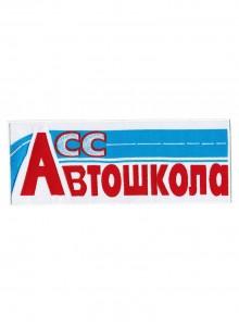 Автошкола Асс