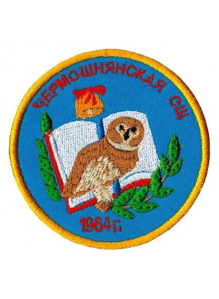 Нашивка для чермошнянской школы