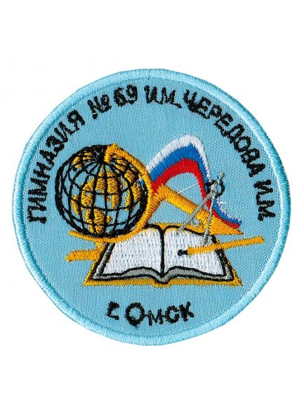 Нашивка для гимназии №69