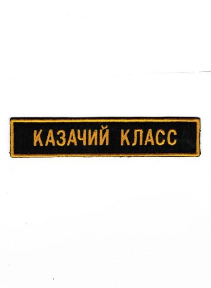 Шеврон Казачий класс