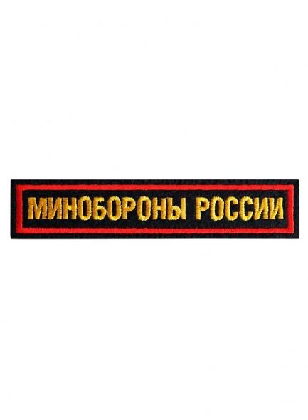 Нашивка Министерство обороны России