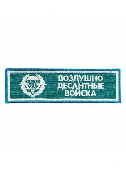 Нашивка Воздушно-десантные войска на грудь