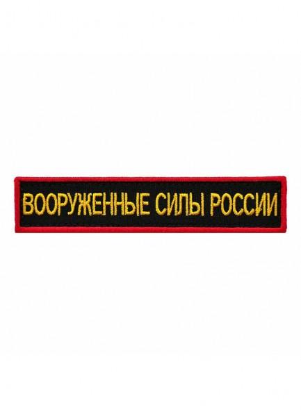 Нашивка Вооруженные силы России на грудь