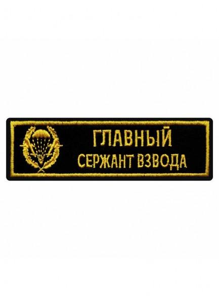 Нашивка Главный сержант взвода на грудь