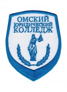 Омский юридический колледж