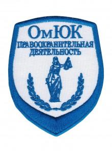 ОмЮК Правоохранительная деятельность