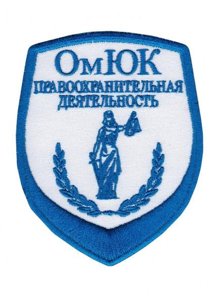 Нашивка ОмЮК Правоохранительная деятельность