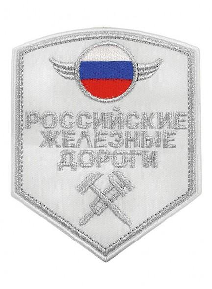 Нашивка 5 угольная Российские железные дороги белая