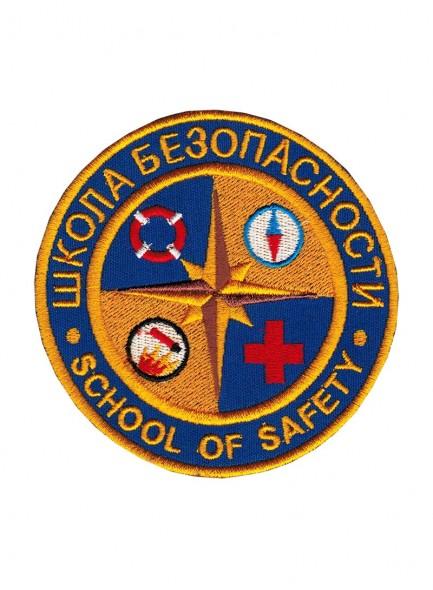 Нашивка Школа безопасности