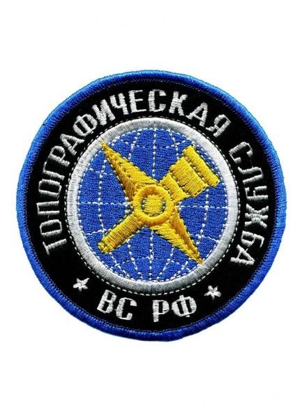 Топографическая служба ВС РФ