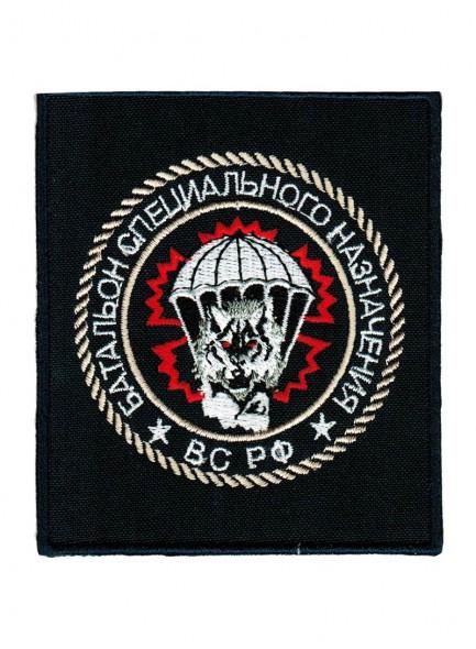 Батальон специального назначения ВС РФ